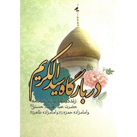 در بارگاه سید الکریم