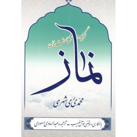 گزیده شناخت نامه نماز