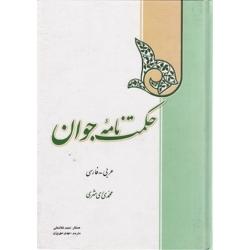 حکمت نامه جوان (عربی-فارسی)