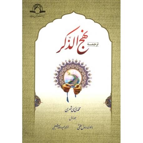 نهج الذکر -فارسی