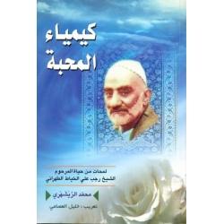 کیمیاء المحبه -عربی