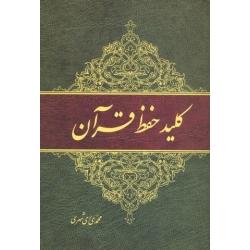 کلید حفظ قرآن
