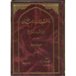 دانشنامه امام مهدی ( عج) بر پایه قرآن حدیث و تاریخ