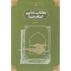 گزیده کتاب شناسی امام رضا