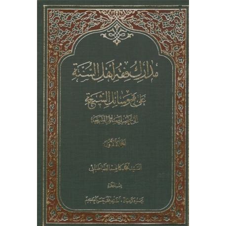 مدارک فقه اهل السنة علي نهج وسائل الشيعة جلد 1