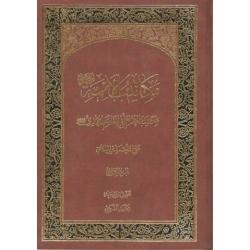مکاتیب الائمه (7جلدی)