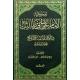 موسوعه امام علی بن ابیطالب 1-7