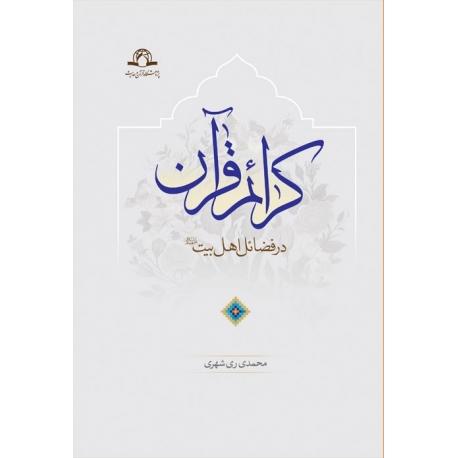 کرائم قرآن در فضائل اهل بیت