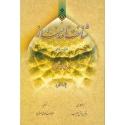 شناخت نامه نماز (عربی - فارسی)