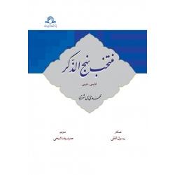 منتخب نهج الذکر (عربی-فارسی)
