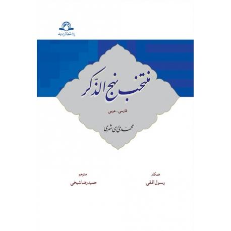 منتخب نهج الذکر(عربی-فارسی)