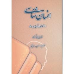 انسان شناسی از منظر قرآن و حدیث ( عربی - فارسی)