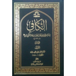 الکافی (2جلدی)