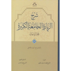 شرح الزیارة الجامعة الکبیرة