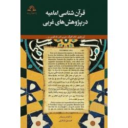 قرآن شناسی امامیه در پژوهش های غربی