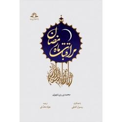 مراقبات ماه رمضان(عربی-فارسی)