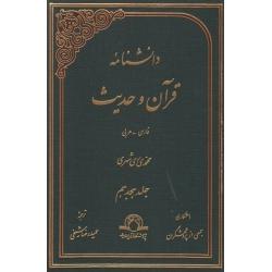 جلد هجدهم دانشنامه قرآن و حدیث