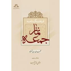 فرهنگ نامه نماز جمعه