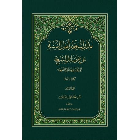 مدارک فقه أهل السنة علی نهج وسائل الشيعة
