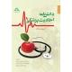 دانش نامه احادیث پزشکی (عربی-فارسی)